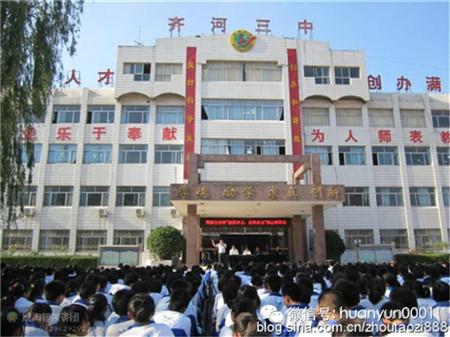 山东省齐河县第三中学 做最美丽的知女图片