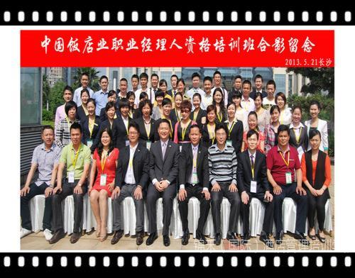 湖南长沙职业经理人资格认定培训班