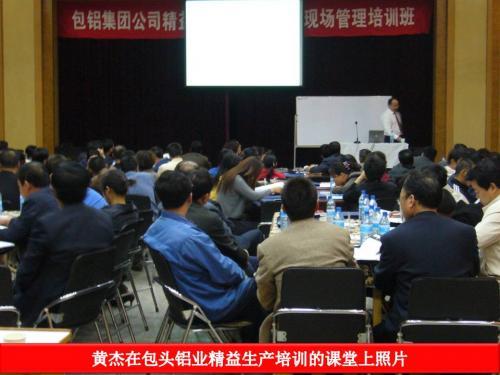 黄杰/黄杰在包头铝业精益生产培训的课堂上照片