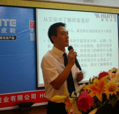 张冰/张冰老师主讲惠特皮鞋全国经销商营销会义