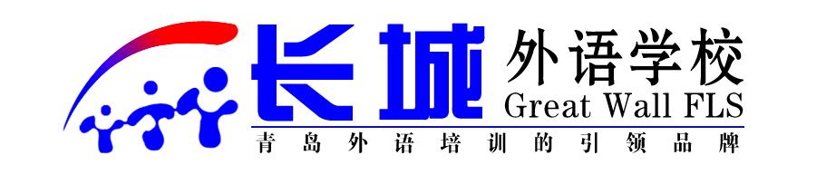 青岛长城外语培训学校